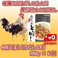 会津地鶏 とりめしの素