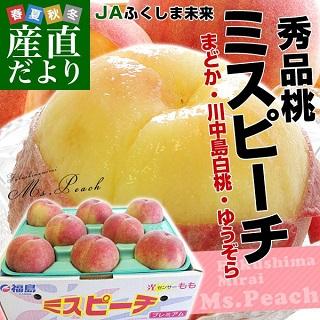 糖度が高い晩成型の桃! 秀品桃ミスピーチ