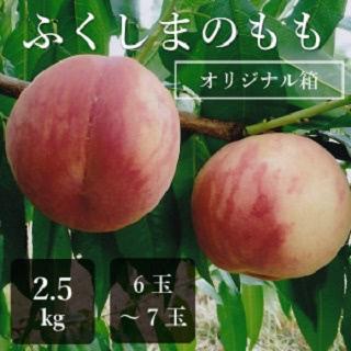 福島の桃、一番有名な「暁(あかつき)」系統の桃