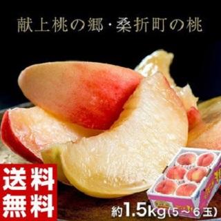 献上桃の郷、桑折町の桃 特選 雅  約1.5kg