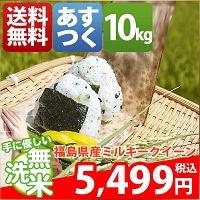 福島県 無洗米 ミルキークイーン