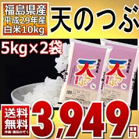 天のつぶ お米 10kg