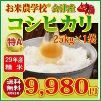 福島県会津産コシヒカリ 精米25kg