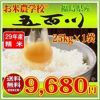 福島県産五百川 精米 25kg