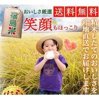 福島県中通り産 天のつぶ 白米