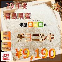 チヨニシキ玄米25kg