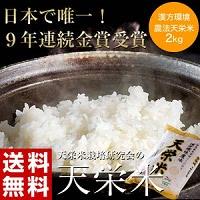 「漢方環境農法天栄米」2kg