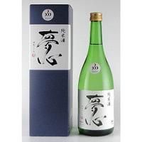 夢心 純米酒