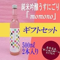 純米吟醸うすにごり「momono」