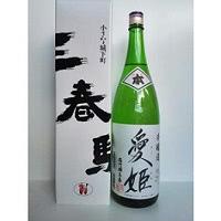 三春駒本醸造「愛姫」