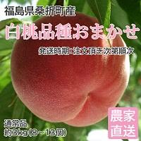 桃 福島県桑折町産 品種おまかせ