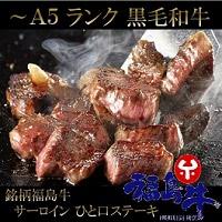 福島牛 ひと口 ステーキ