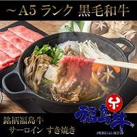福島牛 サーロイン すき焼き