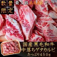 福島牛 中落ちゲタカルビ