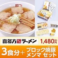 喜多方ラーメン 3食ブロックセット