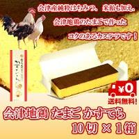 会津地鶏たまご かすてら