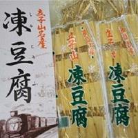 立子山凍み豆腐3連