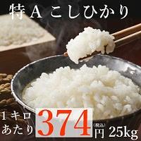 福島産コシヒカリ