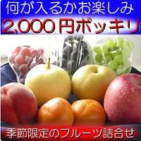 福島県産 フルーツ詰合せ