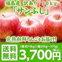 福島県産りんご サンふじ
