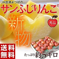福島のサンふじりんご