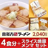 喜多方ラーメン (焼豚とメンマ付き)