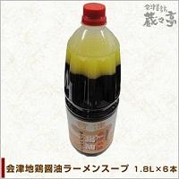会津地鶏醤油ラーメンスープ