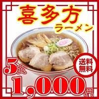 喜多方ラーメン5食