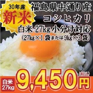 平成30年度 新米 福島県中通り産コシヒカリ