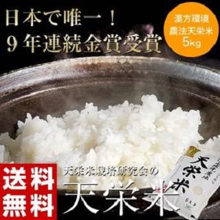 平成30年度 新米 福島県天栄米