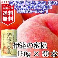 伊達の蜜桃 160g× 30本