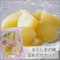 ふくしまの桃 詰め合せ 100g×3