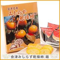 会津みしらず乾燥柿 12袋