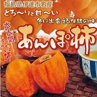 伊達のあんぽ柿 12個