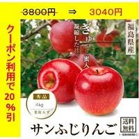 ふじりんご 特選品 4kg