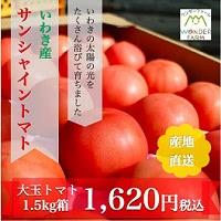 サンシャイントマト 1.5kg