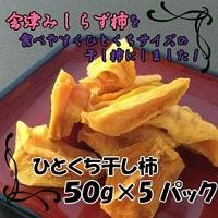 ひとくち干し柿セット 50g×5