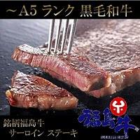 黒毛和牛 サーロイン ステーキ