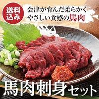 会津銘産馬肉刺身セット