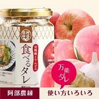 完熟桃とりんごの食べるタレ