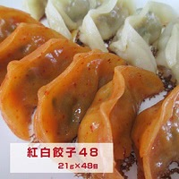 紅白餃子48
