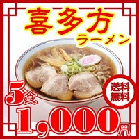 喜多方ラーメン 5食