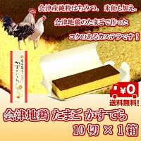 会津地鶏たまご カステラ 10切