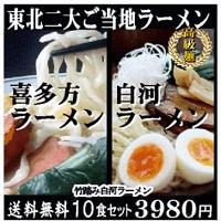 喜多方ラーメン 白河ラーメン10食