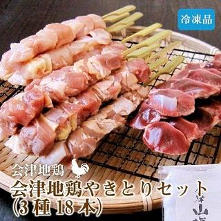 会津地鶏やきとりセット(3種18本)