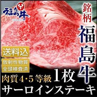 銘柄 福島牛 サーロイン ステーキ