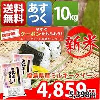 福島県産ミルキークイーン 5kg×2