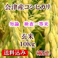 会津産コシヒカリ 玄米10kg