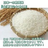会津米 精米 コシヒカリ 5kg×2