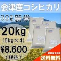 会津産コシヒカリ 5kg×4
